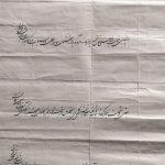 نامه ای از امیرکبیر به سرتیپ ابراهیم خان مظفرالدوله داماد شاهزاده عبدالله میرزا قاجار فرمانروای آذربایجان
