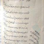 نامه از آخوند خراسانی خطاب به آقای حاج سیدمحمد زنجانی در زمان استبداد صغیر قبل از فتح تهران